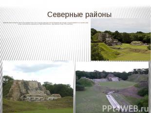 """Северные районы Алтун-Ха (""""каменный водоем"""") лежит в 55 км севернее Бе"""