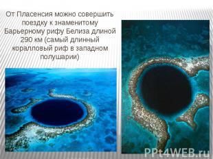 От Пласенсия можно совершить поездку к знаменитому Барьерному рифу Белиза длиной