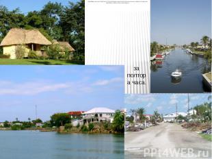 Пунта-Горда, самый южный город Белиза и столица изолированного района Толедо. Го