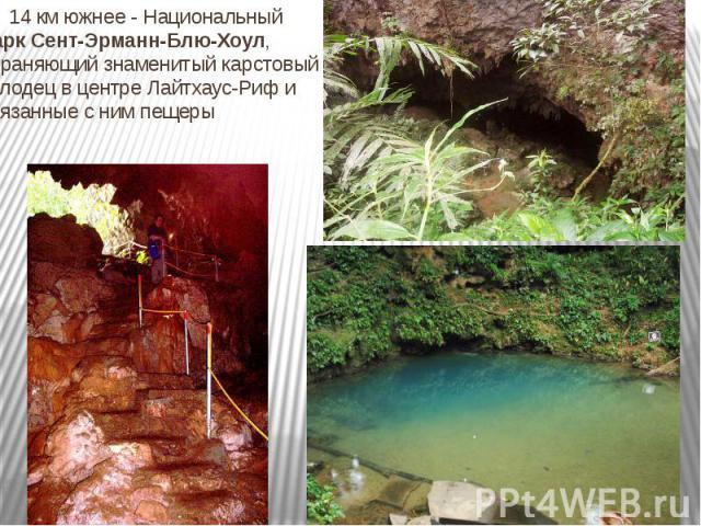 14 км южнее - Национальный парк Сент-Эрманн-Блю-Хоул, охраняющий знаменитый карстовый колодец в центре Лайтхаус-Риф и связанные с ним пещеры 14 км южнее - Национальный парк Сент-Эрманн-Блю-Хоул, охраняющий знаменитый карстовый колодец в центре Лайтх…
