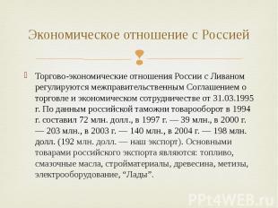 Экономическое отношение с Россией Торгово-экономические отношения России с Ливан