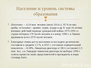 Население и уровень системы образования Население — 4,14 млн. человек (июль 2014