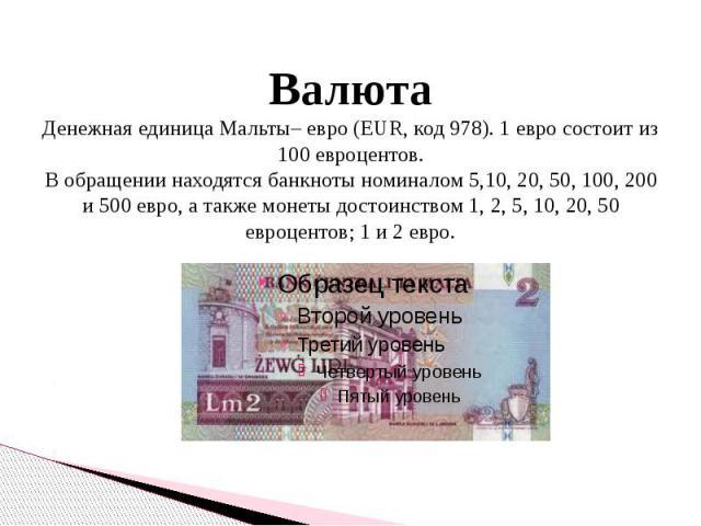 Евро состоит графическое обозначение рубля