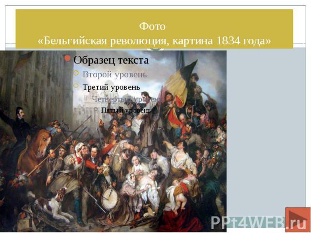 Фото «Бельгийская революция, картина 1834 года»