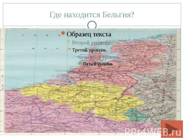 Где находится Бельгия?