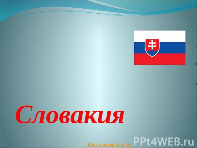 Языковые курсы в словакии для украинцев стоимость нефти отзывы европейский институт образования и рекрутинга отзывы