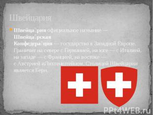 Швейцария Швейца рияофициальное название —Швейца рская Конфедера ция