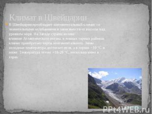 Климат в Швейцарии В Швейцарии преобладаетконтинентальный климат, со значи