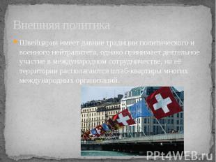 Внешняя политика Швейцария имеет давние традиции политического и военногон