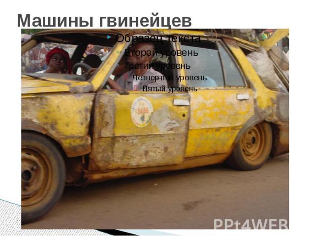 Машины гвинейцев