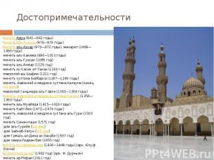 Достопримечательности мечеть Амра(641—642 годы) мечеть Ибн Тулуна(87
