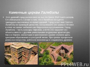 Каменные церкви Лалибэлы Этот древний город расположен на высоте более 2500 тыся