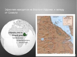 Эфиопия находится на Востоке Африки, к западу от Сомали