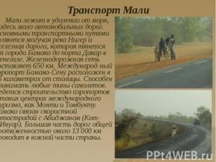 Транспорт Мали Мали лежит в удалении от моря, и здесь мало автомобильных дорог.