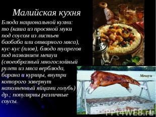 Малийская кухня Блюда национальной кухни: то (каша из просяной муки под соусом и