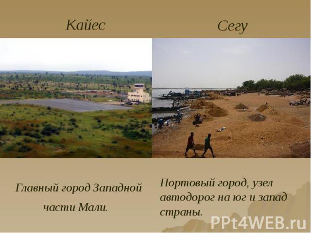 Главный город Западной части Мали.