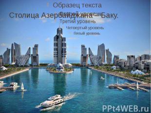 Столица Азербайджана – Баку.