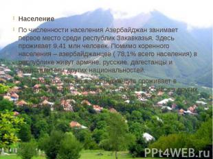 Население По численности населения Азербайджан занимает первое место среди респу