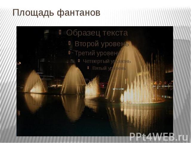 Площадь фантанов