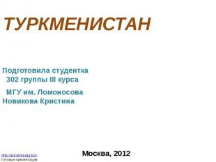 ТУРКМЕНИСТАН Подготовила студентка 302 группы III курса МГУ им. Ломоносова Новик