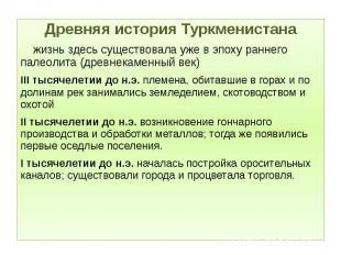 Древняя история Туркменистана Древняя история Туркменистана жизнь здесь существо
