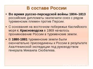 В составе России В составе России Во время русско-персидской войны 1804–1813 рос