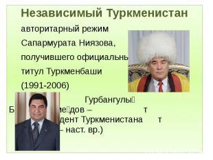 Независимый Туркменистан Независимый Туркменистан авторитарный режим Сапармурата