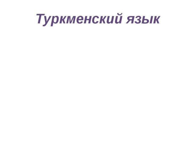 Туркменский язык
