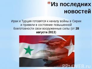 Из последних новостей Ирак и Турция готовятся к началу войны в Сирии и привели в