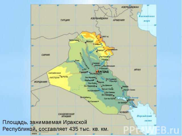 Площадь, занимаемая Иракской Республикой, составляет 435 тыс. кв. км.