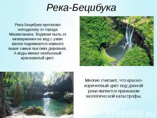 Река-Бецибука
