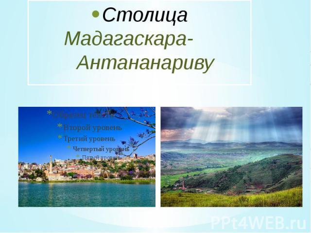 Столица Мадагаскара- Антананариву