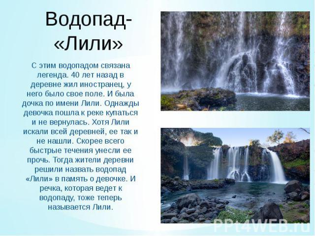 Водопад- «Лили»