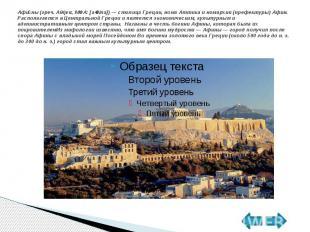Афи ны (греч. Αθήνα, МФА: [aˈθina]) — столица Греции, нома Аттика и номархии (пр