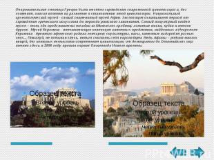 Очаровательная столица Греции была местом зарождения современной цивилизации и,