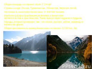 Общая площадь составляет около 2 724 км² Общая площадь составляет около 2 724 км