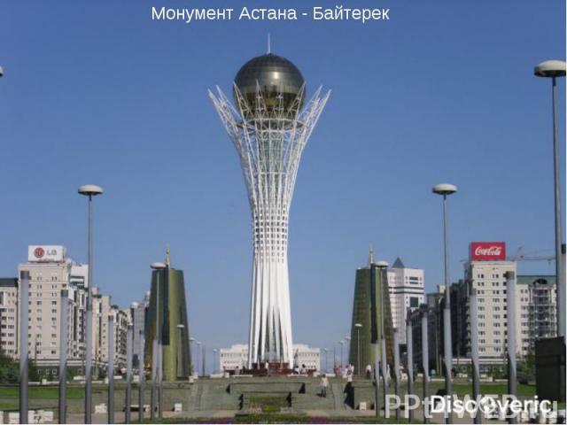 Монумент Астана - Байтерек Монумент Астана - Байтерек