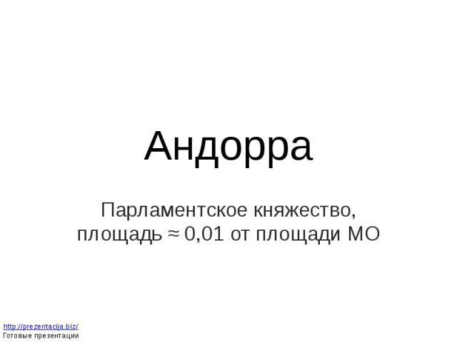 Андорра Парламентское княжество, площадь ≈ 0,01 от площади МО