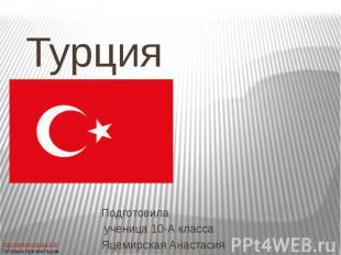 Турция Подготовила ученица 10-А класса Яцемирская Анастасия
