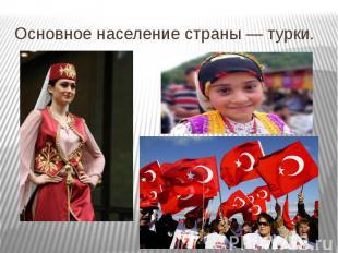 Основное население страны — турки.