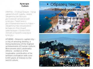 Культура Culture АФИНЫ - столица Греции - город удивительной судьбы, живое свиде