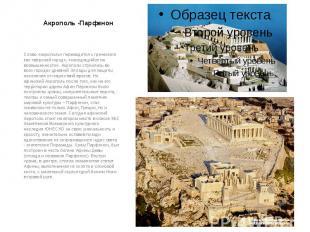 Акрополь -Парфенон Слово «акрополь» переводится с греческого как «верхний город»