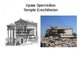 Храм Эрехтейон Temple Erechtheion