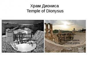 Храм Диониса Temple of Dionysus