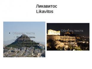 Ликавитос Likavitos