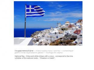 Государственный флаг— 9 бело-голубых полос с крестом— соответствуют
