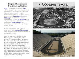Стадион Панатинаикос Panathinaikos Stadium (греч.Παναθηναϊκό στάδιο, или&n