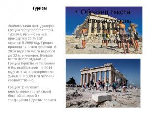 Туризм Значительная доля доходов Греции поступает от сферы туризма; именно на не