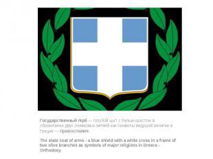 Государственный герб— голубой щит с белым крестом в обрамлении двух оливко