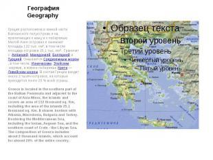 География Geography Греция расположена в южной части Балканского полуострова и н